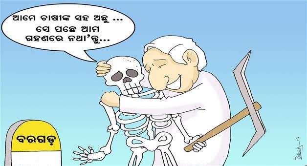 Khabar Odisha:Odisha-Farmer-Suicide-Cartoon