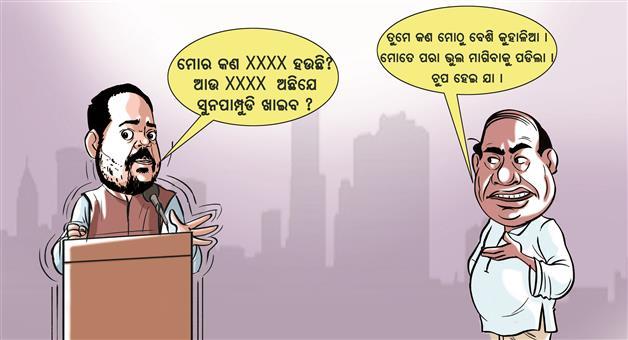 Khabar Odisha:Dama-Rout-Pradeep-Maharath-Slangs-Cartoon