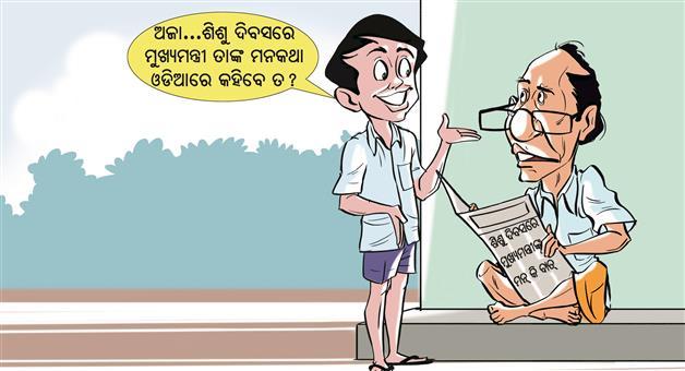 Khabar Odisha:Naveen-Pattnaik-Man-Ki-Baat-Cartoon