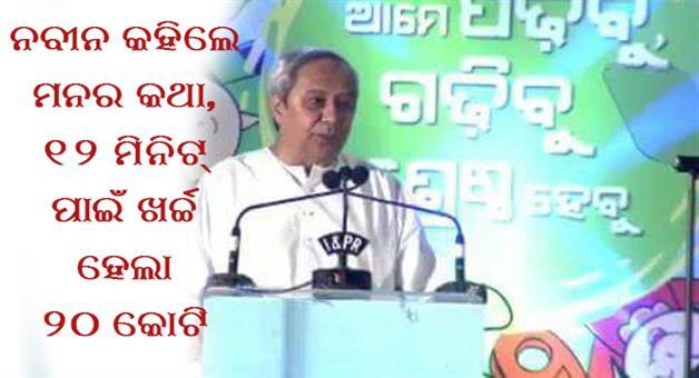 Khabar Odisha:Naveen-Pattnaik-Manara-Katha-20-Crores