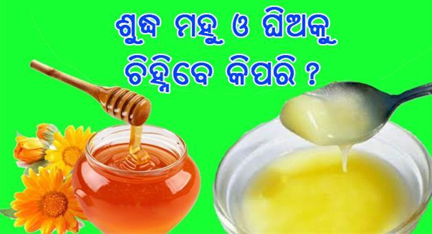Khabar Odisha:how-to-know-purity--of-honey-Ghee