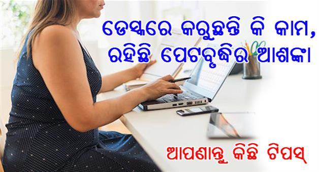 Khabar Odisha:Doing-desk-job-in-office-konw-how-to--avoid-fat