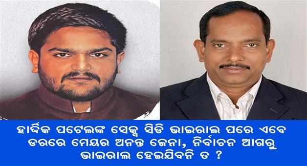 Khabar Odisha:Ananta-Narayana-Jena-Sex-Video-Hardik-Patel-Sex-Video-Viral