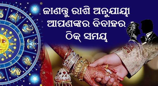Khabar Odisha:acoording-to-your-zodiac-sign-find-the-right-time-for-your-marriage