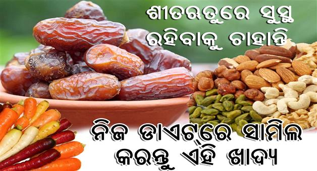 Khabar Odisha:these-food-items-will-keep-you-healthy-and-fit-in-winters