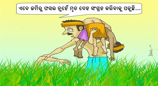 Khabar Odisha:Farmer-Suicide-Odisha-Cartoon