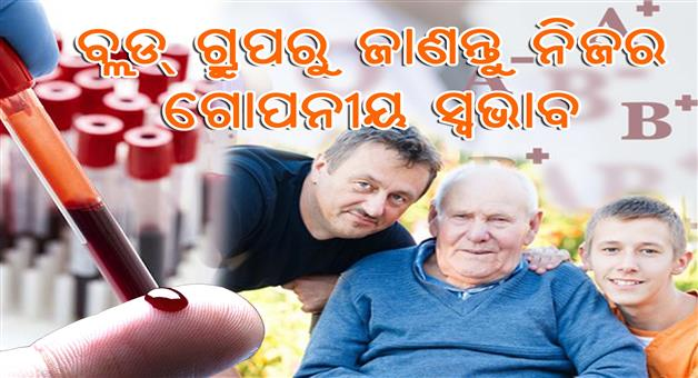 Khabar Odisha:blood-group-types-and-personality