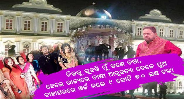 Khabar Odisha:Pradeep-Maharathy-Son-Marriage-Expenditure