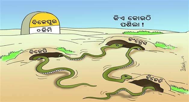 Khabar Odisha:Bjepur-Assembly-Constituency-Bijepur-By-Election-BJD-BJP-Congress