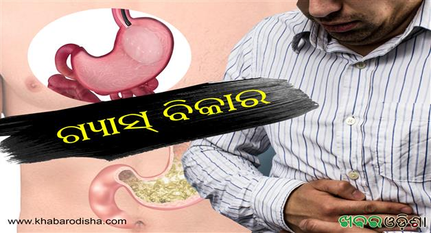 Khabar Odisha:home-remedies-for-gastric-that-are-sure-to-give-relief
