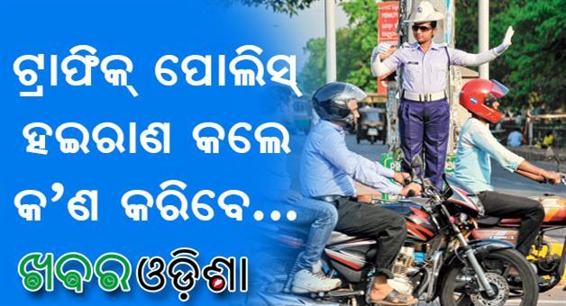 Khabar Odisha:whal-shll-you-do-when-traffiv-police-held-you