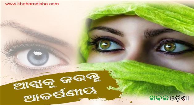 Khabar Odisha:tips-for-natural--bright-attractive-eyes