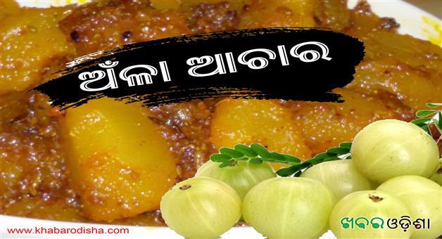 Khabar Odisha:know-how-to-make-olive-pickle