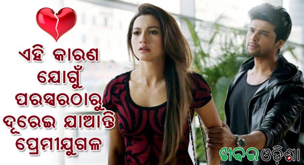 Khabar Odisha:this-is-why-people-breaks-up-even-after-being-in-love