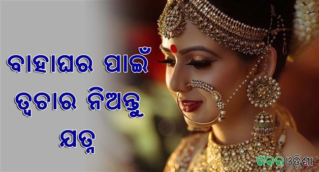 Khabar Odisha:skin-care-for-brides