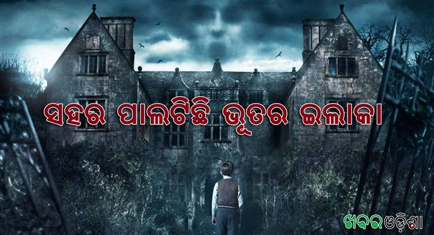 Khabar Odisha:abandoned-ghost-town-of-america