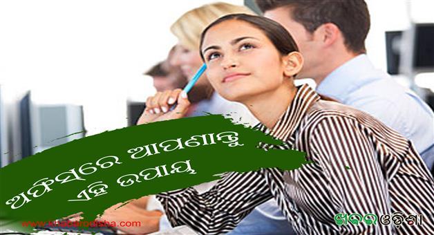 Khabar Odisha:positive-attitude-will-bring-success-in-office-and-job