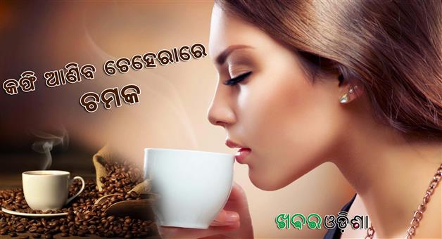 Khabar Odisha:skincare-tips-coffee-is-best-for-beautiful-skin-in-winter
