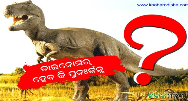 Khabar Odisha:dinosaurs-reborn-in-future-scientists-discovered