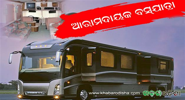 Khabar Odisha:most-luxurious-bus-with-personal-bed-in-uk-2018
