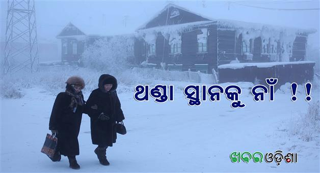 Khabar Odisha:extreme-winter-can-increase-the-risk-of-cancer