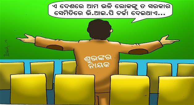 Khabar Odisha:Chit-Fund-Accused-Subhankar-Nayak-Seen-In-BCCI-Box-During-India-Sri-Lanka-T20-Cartoon