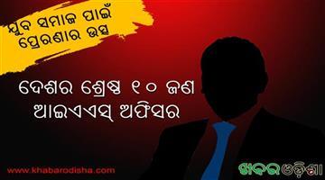Khabar Odisha:inspiring-ias-officers-india-brilliant-initiatives