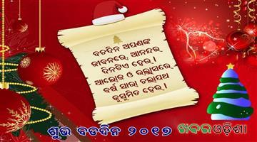 Khabar Odisha:Christmas