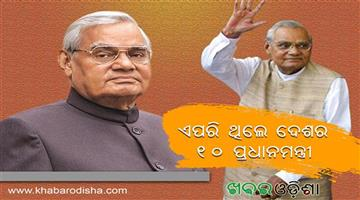 Khabar Odisha:atal-bihari-vajpayee-life-facts-and-quotes-on-his-birthday