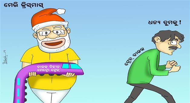 Khabar Odisha:NationalPM-Narendra-modi-to-inaugurate-first-driverless-metro-train-Cartoon