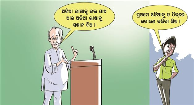 Cartoon Odisha: Naveen-Patnaik-Odia-Language