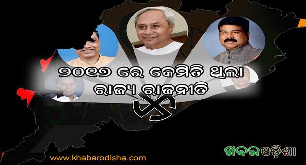 Khabar Odisha:Odisha-Politics-in-2017