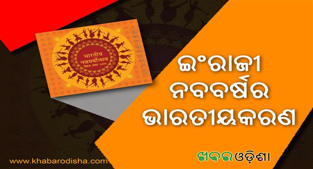 Khabar Odisha:Indianization-of-English-Happy-New-Year