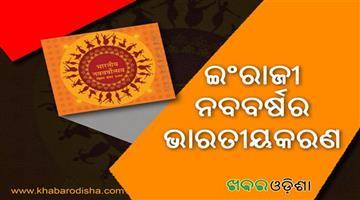 Khabar Odisha:Indianization-of-English-Happy-New-Year