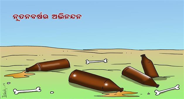 Cartoon Odisha: New-Year-Wish-Funny-Cartoon-Khabar-Odisha