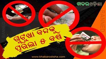 Khabar Odisha:Gutka-Sales-In-Odisha-Gutka-Ban-Odisha