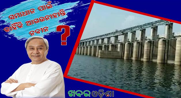 Khabar Odisha:Mahanadi-Tribunal-Odisha-Chhatisgarh-Naveen-Pattnaik