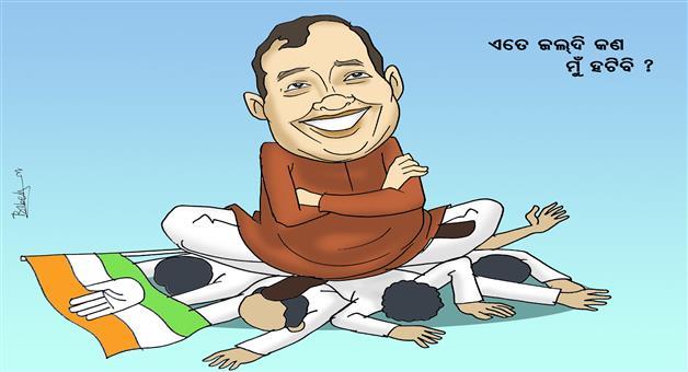 Khabar Odisha:Prasad-Harichandan-Congress-PCC-Funny-Cartoon-Odisha