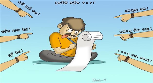 Cartoon Odisha: Khabar-Odisha-Cartoon