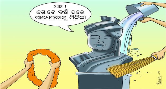 Cartoon Odisha: Swami-Vivekananda-Jayanti-Cartoon-Khabar-Odisha