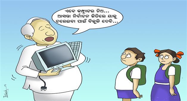 Khabar Odisha:Odisha-CM-Cartoon-khabar-Odisha