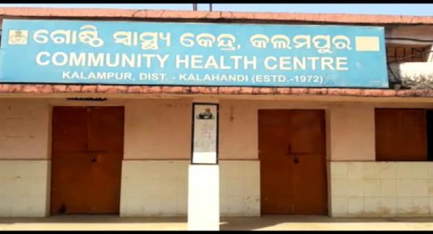 Khabar Odisha:Acid-attack-in-Kalahandi-girl--injured