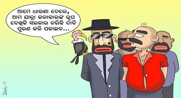 Khabar Odisha:Odisha-Opera-Party-Cartoon-Odisha