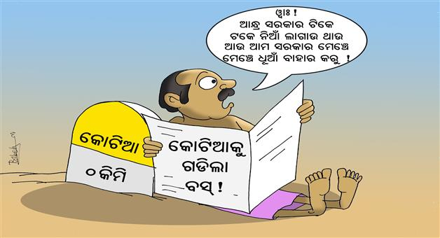Khabar Odisha:Kotia-Odisha