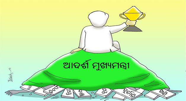Khabar Odisha:Model-Chief-Minister