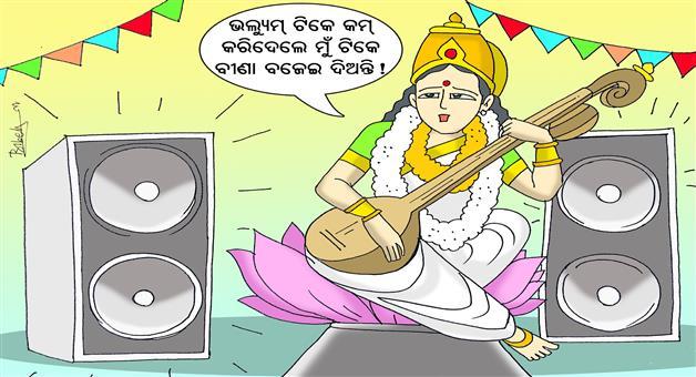 Khabar Odisha:Saraswati-Puja-Cartoon
