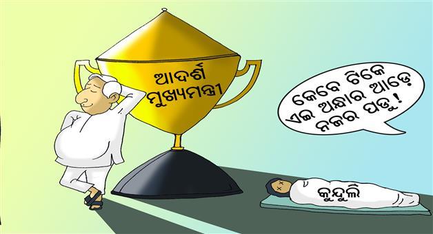 Khabar Odisha:Ideal-Chief-Minister-Kunduli-Gang-Rape-Suicide