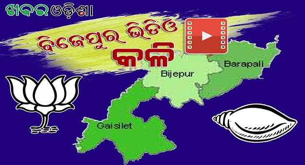 Khabar Odisha:Bijepur-Byelection-BJD-BJP-Fight