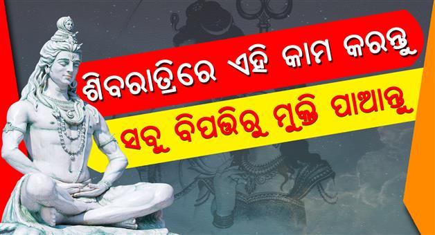 Khabar Odisha:Shivratri-special