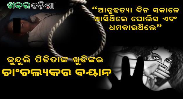 Khabar Odisha:Kunduli-Gang-Rape-Victim-Suicide-Case-Blames-Odisha-Police